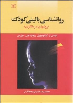 روانشناسی بالینی کودک