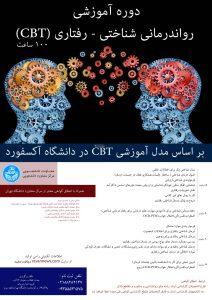 برگزاری دوره آموزشی رواندرمانی شناختی رفتاری
