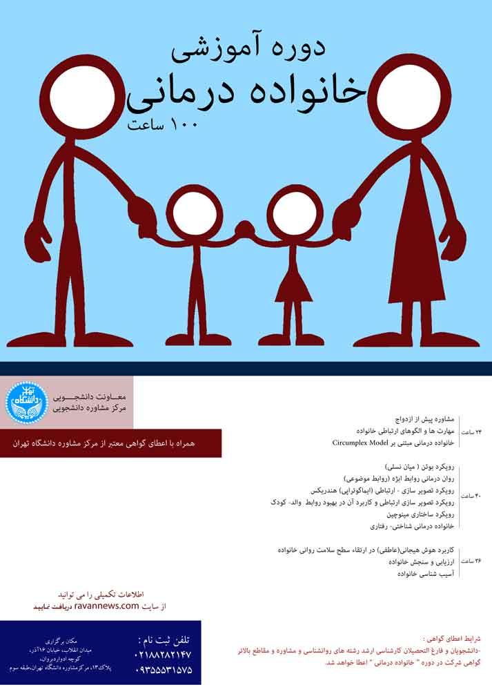 دوره تخصصی خانواده درمانی