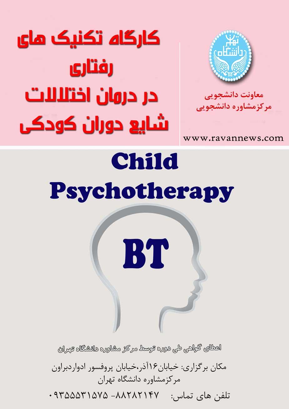 کارگاه تکنیک های رفتار درمانی در درمان اختلالات شایع دوران کودکی