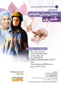 فراخوان مقاله همایش ملی تحکیم بنیان خانواده و نقش زن - بهمن 93