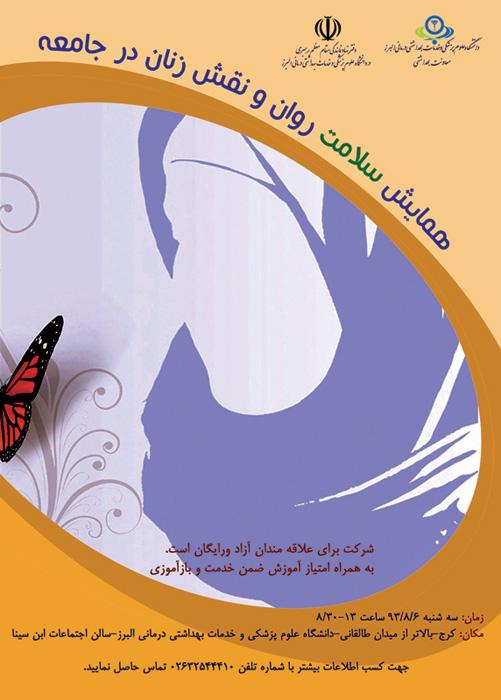 پوستر همایش «سلامت روان و نقش زنان در جامعه»
