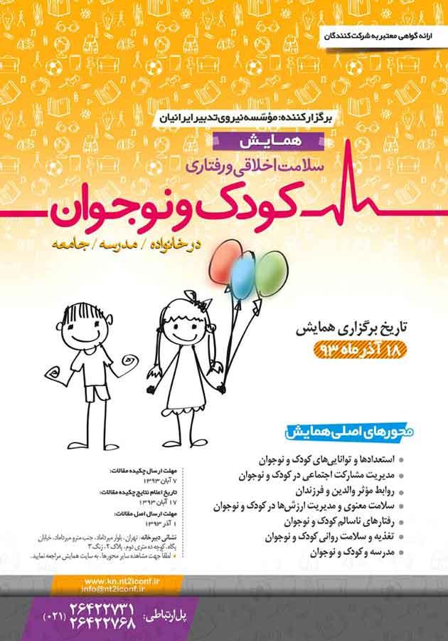 همایش سلامت اخلاقی و رفتاری کودک و نوجوان در خانواده، مدرسه و جامعه