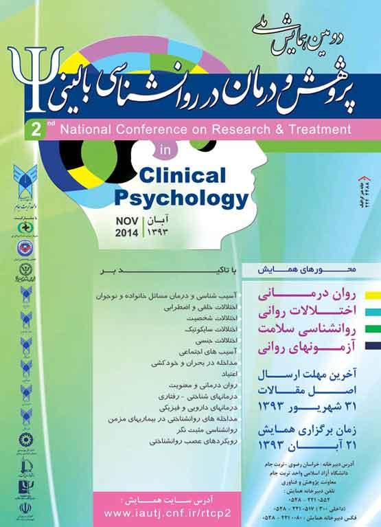 دومین همایش ملی پژوهش و درمان در روان شناسی بالینی