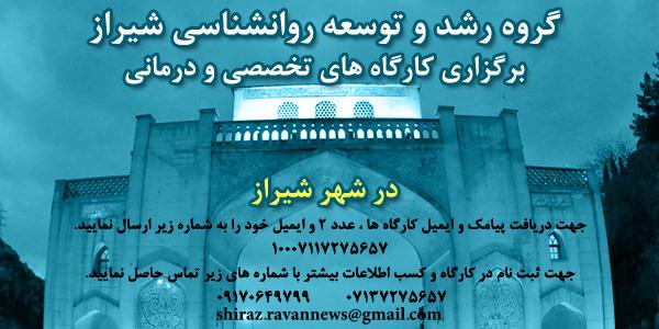 برگزاری کارگاه های تخصصی در شیراز