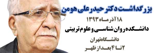 بزرگداشت دکتر حیدرعلی هومنهمایش بزرگداشت دکتر حیدرعلی هومن در دانشگاه تهران