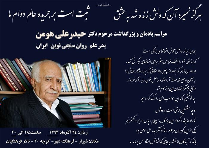 مراسم یادمان و بزرگداشت مرحوم، دکتر حیدرعلی هومن در شیراز