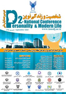 برگزاری دومین همایش ملی شخصیت و زندگی نوین