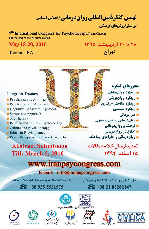 نهمین کنگره بینالمللی رواندرمانی/اجلاس آسیایی