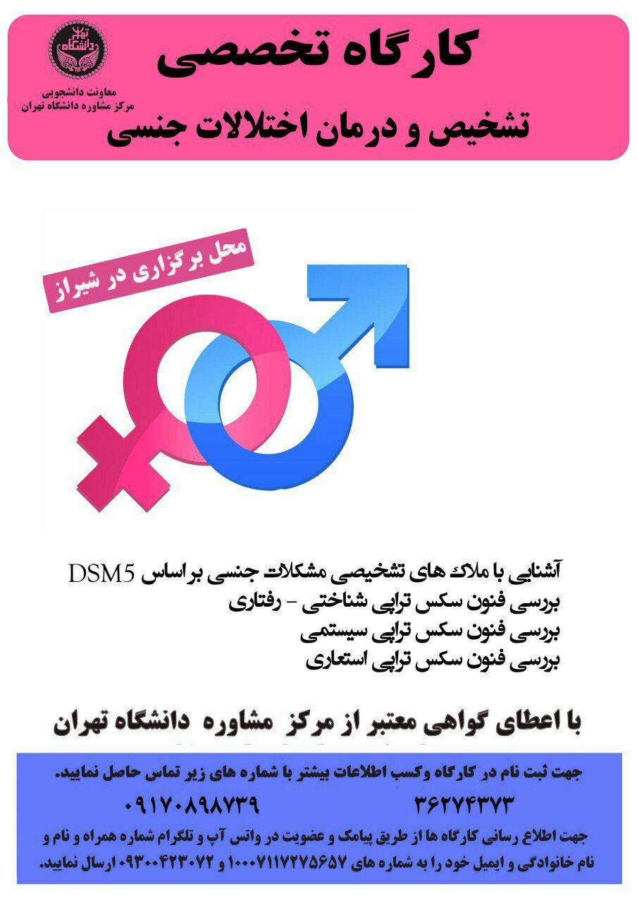 عنوان کارگاه:درمان اختلالات زناشویی